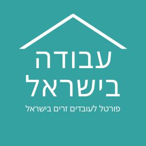 לוגו עבודה בישראל